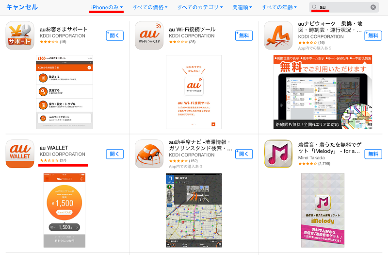AppStoreで検索