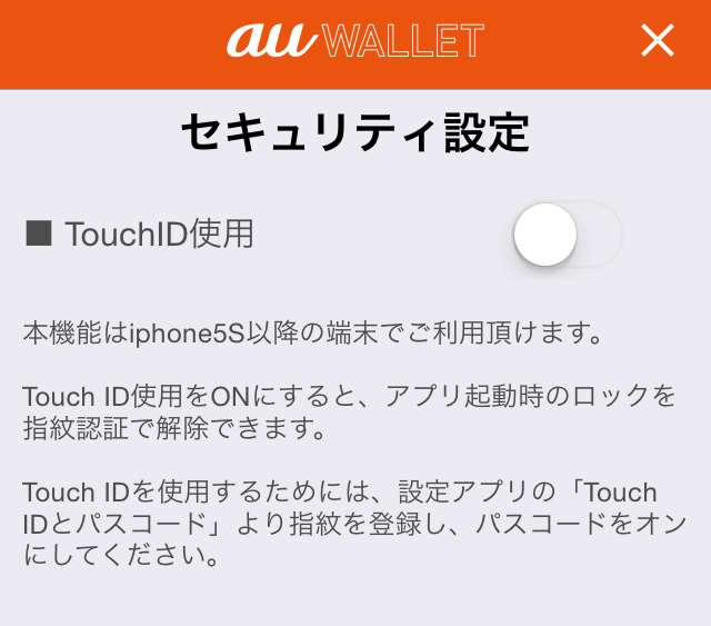 Touch ID使用