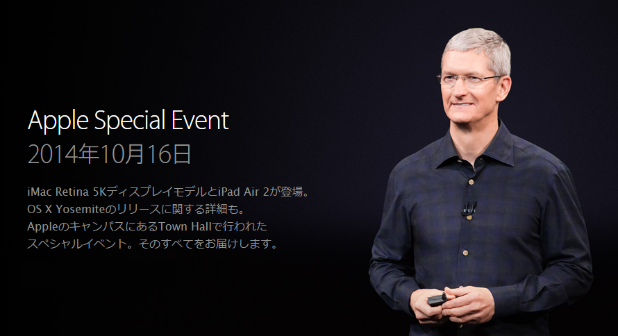 Apple Special Event (2014年10月16日)