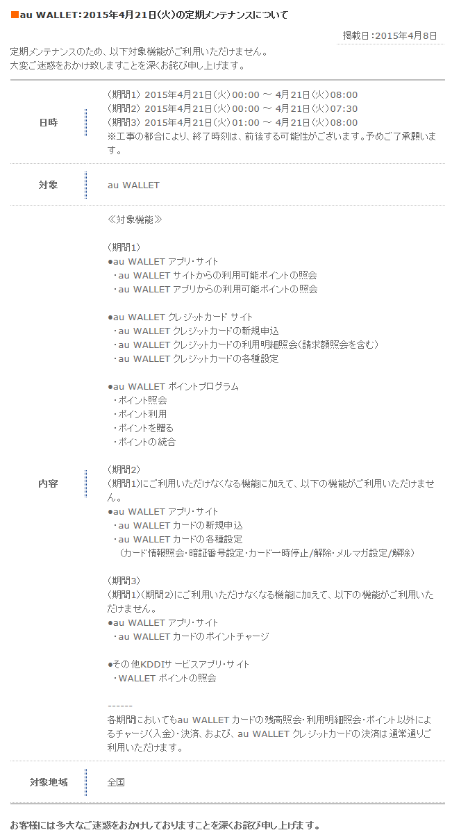au WALLET:2015年4月21日(火)の定期メンテナンスについて