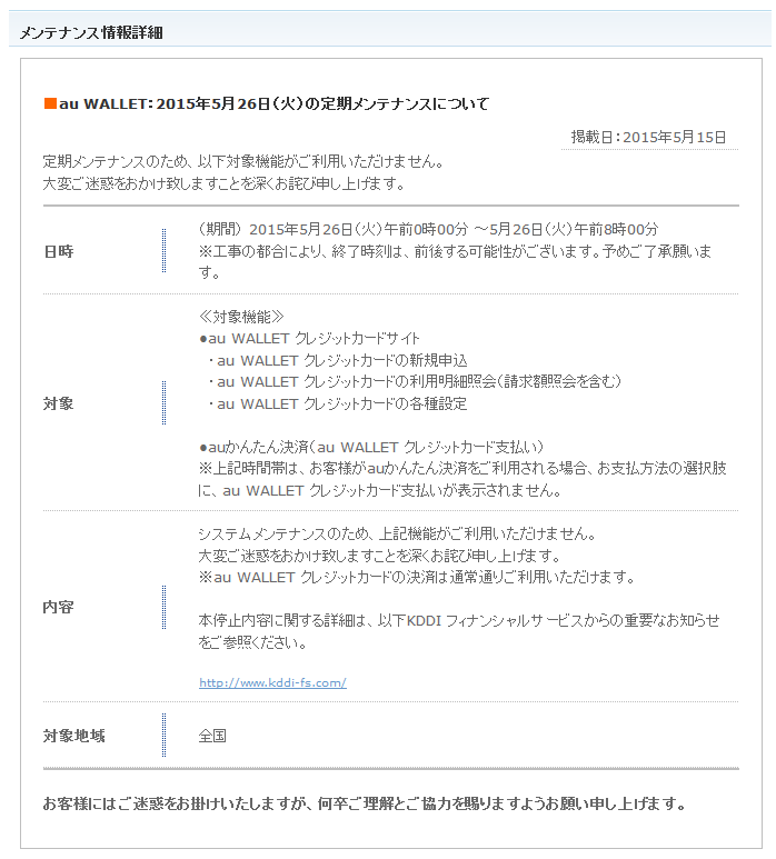 au WALLET:2015年5月26日(火)の定期メンテナンスについて