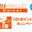 au WALLET Market Open