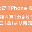 auでの予約,発売(iPhone 6s,iPhone 6s Plus)