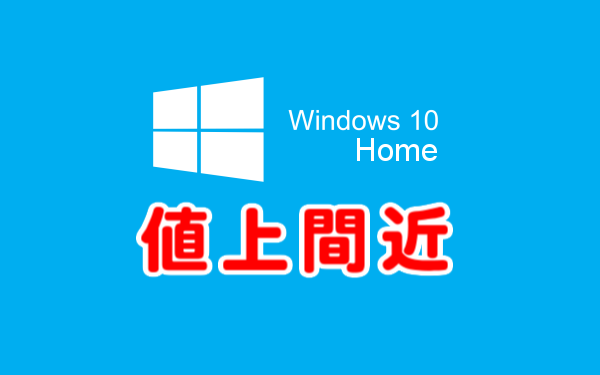 Windows10-Home_値上げ