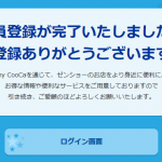 ①CooCa(すき家)にau WALLETカードを使ってチャージする方法 – 会員登録