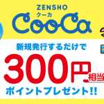 [すき家] CooCa(クーカ)の新規発行でもれなく300ポイントがもらえる!