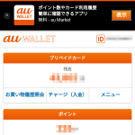 au WALLETアプリ(Android版)の謎