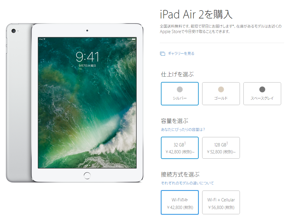 iPad Air2(32GB)_Apple公式