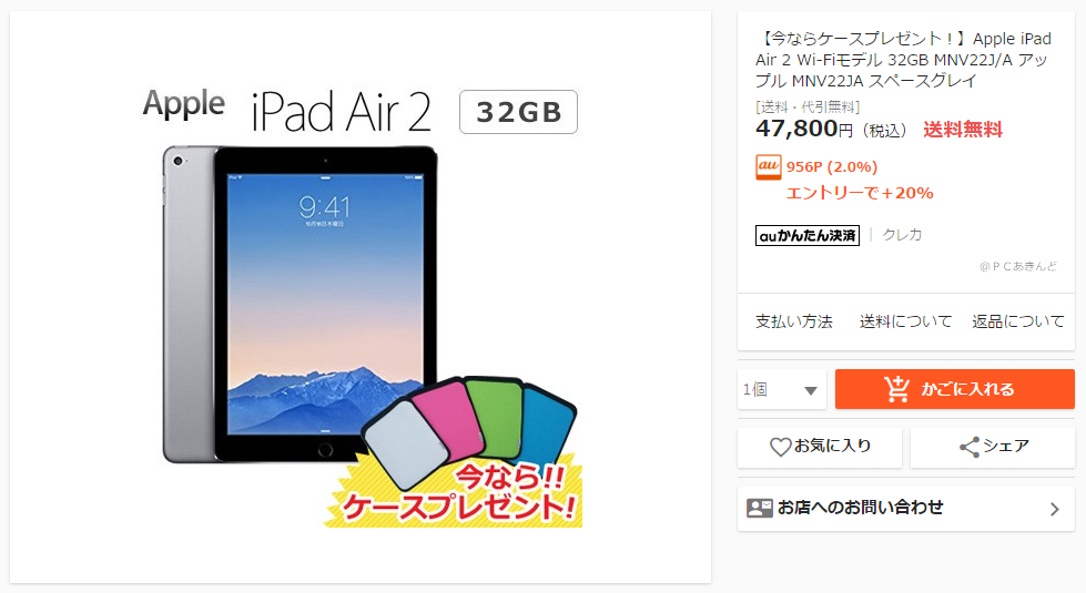 iPad Air2(32GB)_PCあきんど