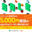 Welcome Google Play 年末年始キャンペーン