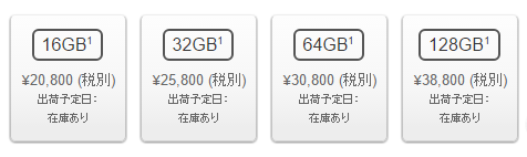 iPod touch(第6世代)の容量と価格