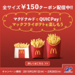 QUICPay_mcdonald