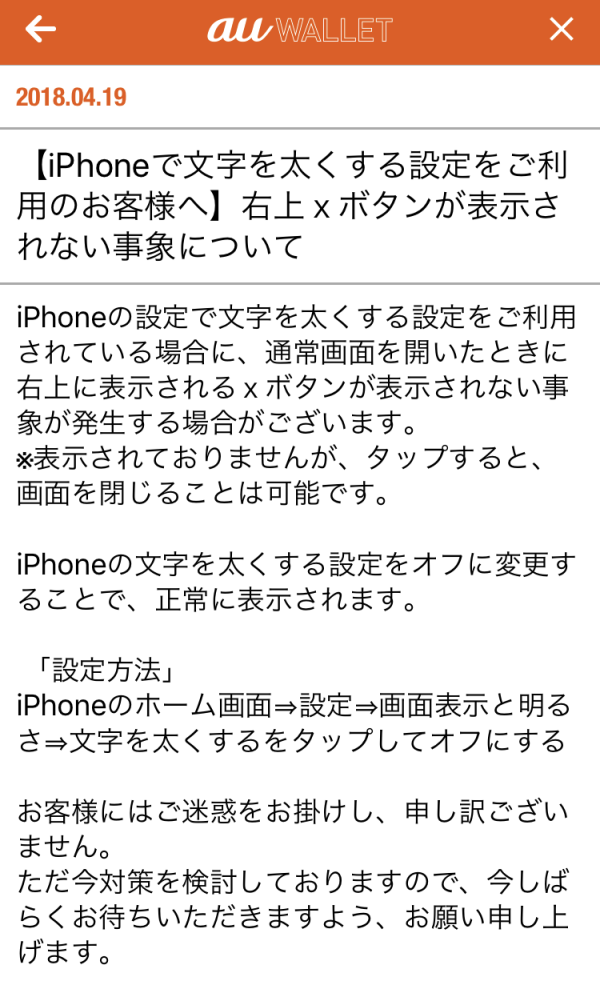 iPhone_文字を太くする