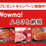 Wowma_ふるさと納税