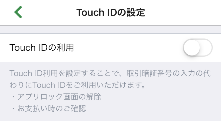 Touch ID_ゆうちょPay