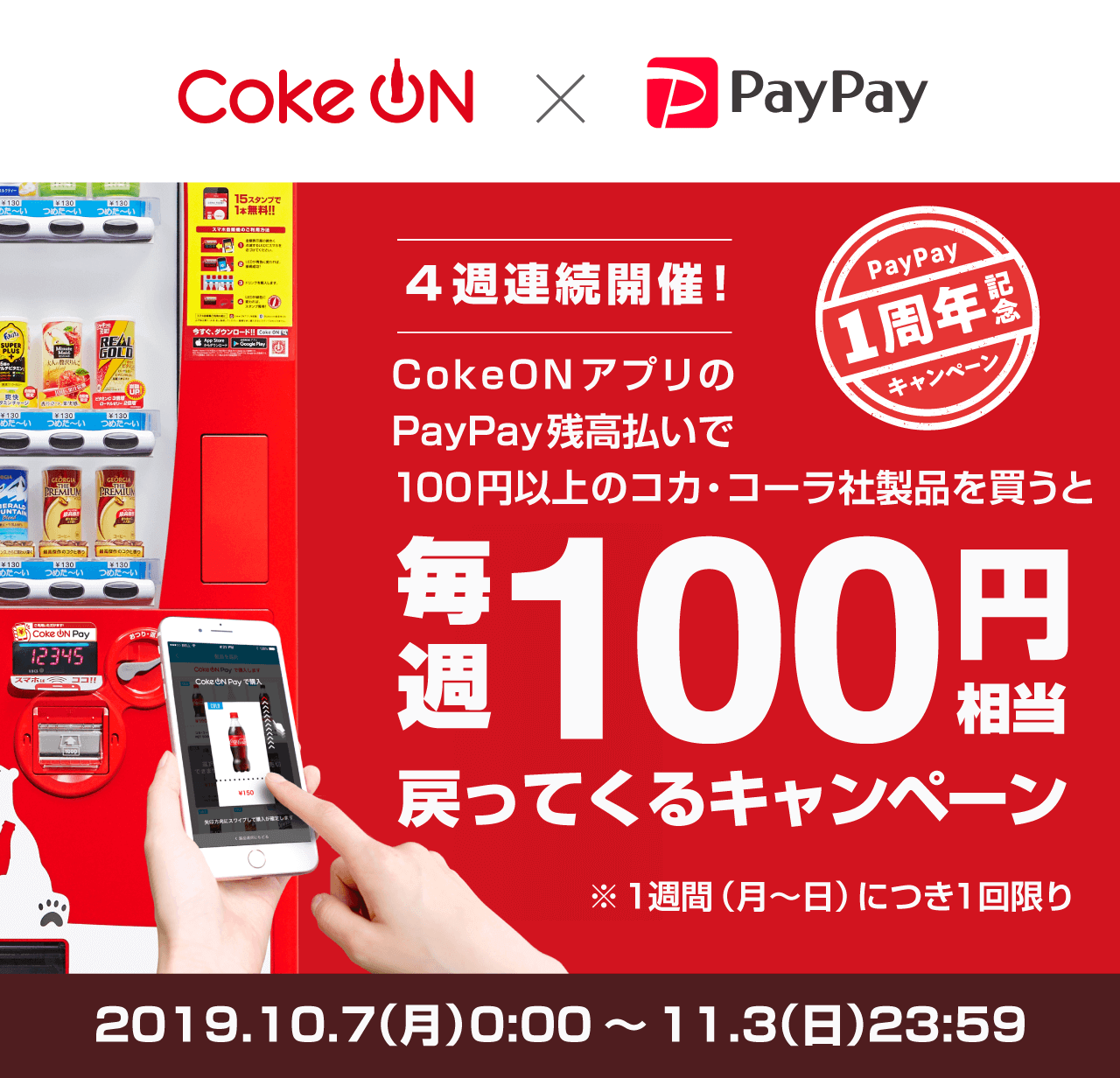 Coke ON×PayPay