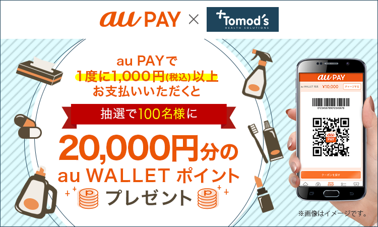 トモズ(Tomod's)×au PAY
