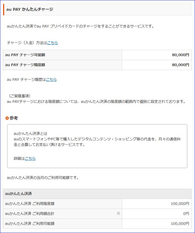 8万円_10万円_auかんたん決済