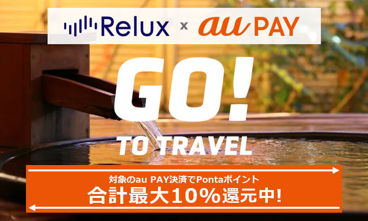 Relux×au PAY