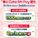 春の Coke ON Pay 祭り