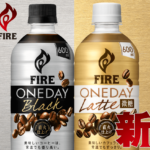 FIRE ONEDAY