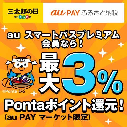 au PAY ふるさと納税_三太郎の日
